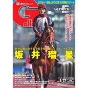 週刊Gallop(ギャロップ) 1月27日号(サンケイスポーツ) [電子書籍]