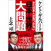 まだ日本人が気づかない 日本と世界の大問題(徳間書店) [電子書籍]