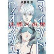 洗脳×復讐~マインドウォッシュ~(3)(COMIC維新) [電子書籍]