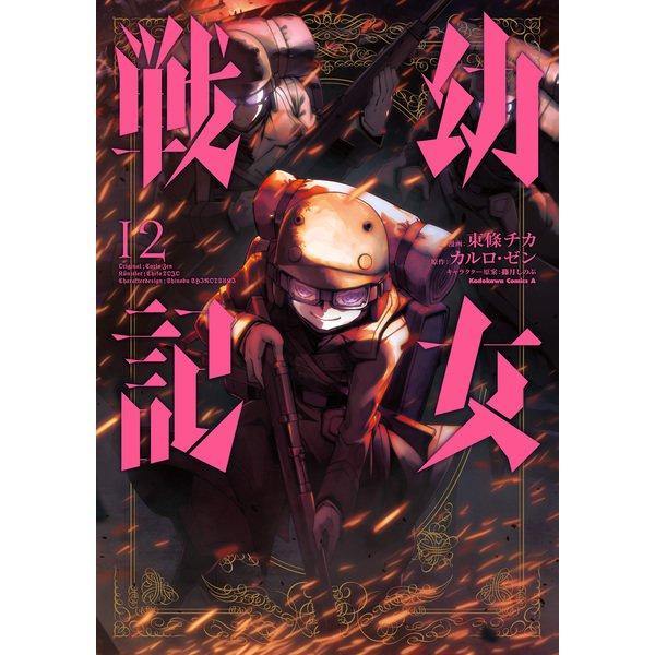 幼女戦記(12)(KADOKAWA) [電子書籍]