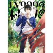 LV999の村人 8(KADOKAWA) [電子書籍]