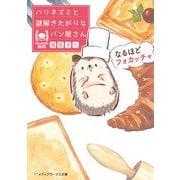なるほどフォカッチャ ハリネズミと謎解きたがりなパン屋さん(KADOKAWA) [電子書籍]