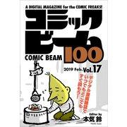 コミックビーム100 2019 Feb. Vol.17(KADOKAWA) [電子書籍]