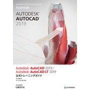 Autodesk AutoCAD 2019 / Autodesk AutoCAD LT 2019公式トレーニングガイド(日経BP社) [電子書籍]