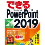 できるPowerPoint 2019 Office 2019/Office 365両対応(インプレス) [電子書籍]