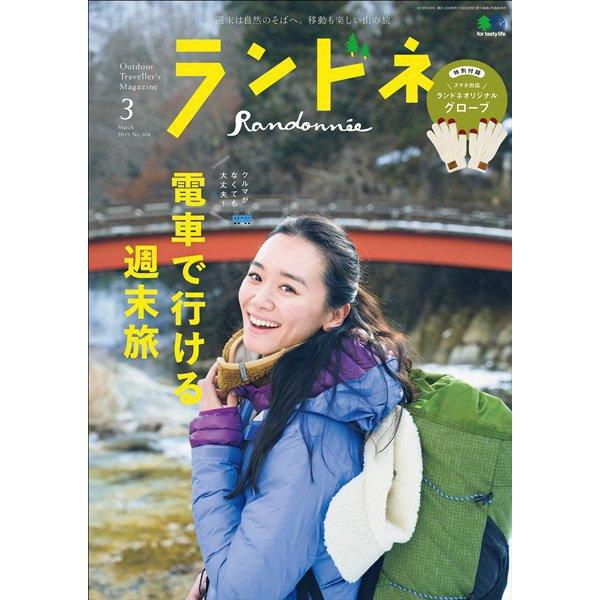 ランドネ 2019年3月号 No.104(エイ出版社) [電子書籍]
