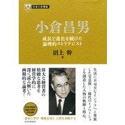 日本の企業家13 小倉昌男 成長と進化を続けた論理的ストラテジスト(PHP研究所) [電子書籍]