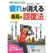 PHPくらしラクーる2019年1月増刊 疲れが消える最高の回復法【PHPからだスマイル】(PHP研究所) [電子書籍]