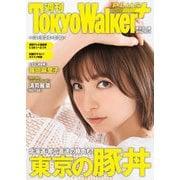 週刊 東京ウォーカー+ 2019年No.3 (1月23日発行)(KADOKAWA / 角川マガジンズ) [電子書籍]
