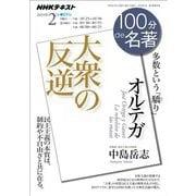 NHK 100分 de 名著 オルテガ「大衆の反逆」 2019年2月(NHK出版) [電子書籍]