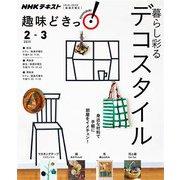 NHK 趣味どきっ!(月曜) 暮らし彩るデコスタイル 2019年2月~3月(NHK出版) [電子書籍]