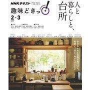 NHK 趣味どきっ!(火曜) 人と暮らしと、台所 2019年2月~3月(NHK出版) [電子書籍]