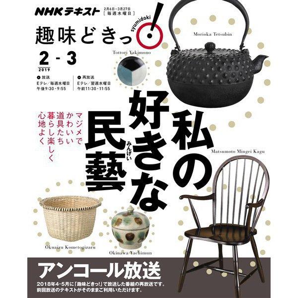 NHK 趣味どきっ!(水曜) 私の好きな民藝 2019年2月~3月(NHK出版) [電子書籍]