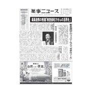 薬事ニュース 2019/01/25(薬事ニュース社) [電子書籍]