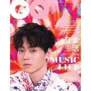GQ JAPAN 2019年3月号(コンデナスト・ジャパン) [電子書籍]