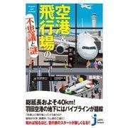 空港&飛行場の不思議と謎(実業之日本社) [電子書籍]