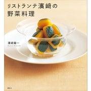 リストランテ濱崎の野菜料理(講談社) [電子書籍]