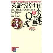 英語で話す「日本の謎」Q&A 改訂第2版(講談社) [電子書籍]