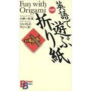 英語で遊ぶ「折り紙」(講談社) [電子書籍]