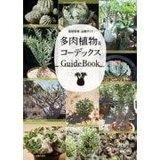 多肉植物&コーデックス GuideBook(主婦の友社) [電子書籍]
