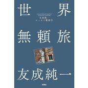 世界無頼旅 友成純一エッセイ叢書(3)(扶桑社) [電子書籍]
