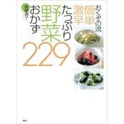 おくぞの流 簡単 激早 たっぷり野菜おかず229(講談社) [電子書籍]