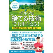 ゴルフは「捨てる技術」で上手くなる!(辰巳出版ebooks) [電子書籍]