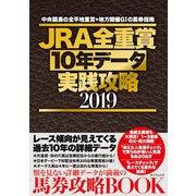 JRA全重賞10年データ実践攻略2019(辰巳出版ebooks) [電子書籍]