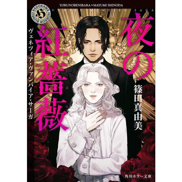 夜の紅薔薇 ヴェネツィア・ヴァンパイア・サーガ(KADOKAWA / 角川書店) [電子書籍]