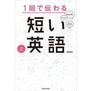 1回で伝わる 短い英語(KADOKAWA) [電子書籍]