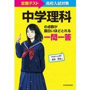 定期テスト~高校入試対策 中学理科の点数が面白いほどとれる一問一答(KADOKAWA) [電子書籍]