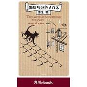 猫たちの色メガネ (角川ebook)(KADOKAWA) [電子書籍]