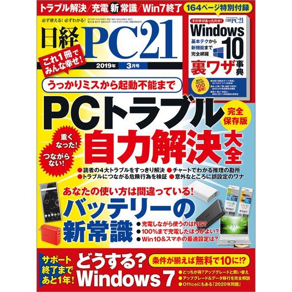日経PC21(ピーシーニジュウイチ) 2019年3月号(日経BP社) [電子書籍]