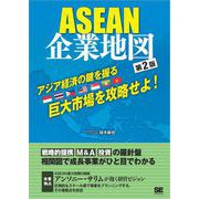 ASEAN企業地図 第2版(翔泳社) [電子書籍]