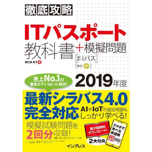 徹底攻略 ITパスポート教科書+模擬問題 2019年度(インプレス) [電子書籍]