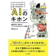 エンジニアなら知っておきたいAIのキホン 機械学習・統計学・アルゴリズムをやさしく解説(インプレス) [電子書籍]