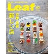 Leaf(リーフ) 2019年3月号(リーフ・パブリケーションズ) [電子書籍]