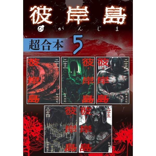 彼岸島 超合本版(5)(講談社) [電子書籍]