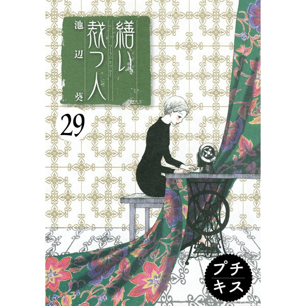 繕い裁つ人 プチキス(29)(講談社) [電子書籍]