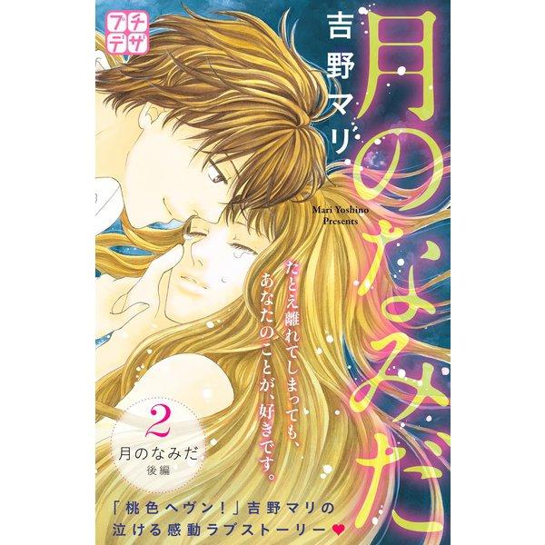 月のなみだ プチデザ(2)(講談社) [電子書籍]