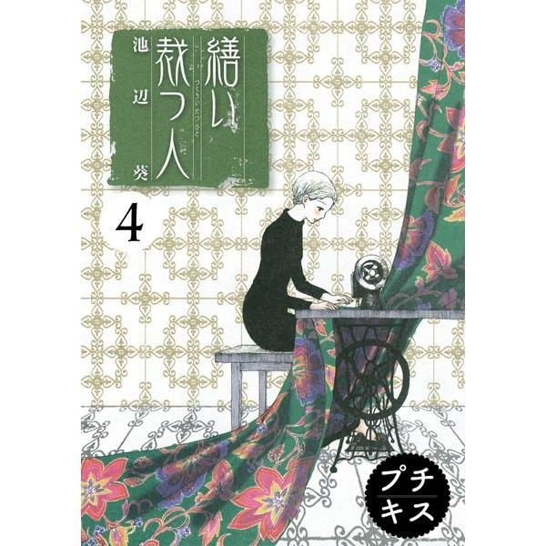 繕い裁つ人 プチキス(4)(講談社) [電子書籍]