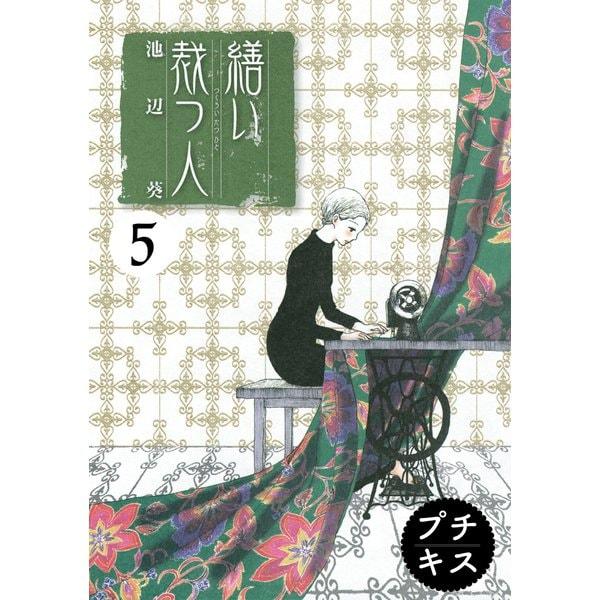 繕い裁つ人 プチキス(5)(講談社) [電子書籍]