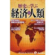 歴史に学ぶ経済と人類(毎日新聞出版) [電子書籍]