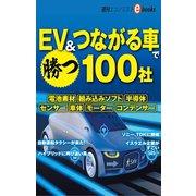 EV&つながる車で勝つ100社(毎日新聞出版) [電子書籍]