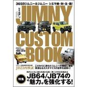 JIMNY CUSTOM BOOK Vol.7(ぶんか社) [電子書籍]