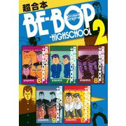 BE-BOP-HIGHSCHOOL 超合本版(2)(講談社) [電子書籍]