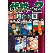 代紋TAKE2 超合本版(10)(講談社) [電子書籍]