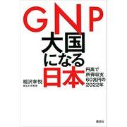 GNP大国になる日本 円高で所得収支60兆円の2022年(講談社) [電子書籍]