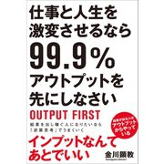 仕事と人生を激変させるなら99.9%アウトプットを先にしなさい(SBクリエイティブ) [電子書籍]