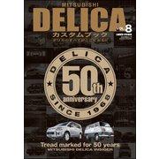 MITSUBISHI DELICAカスタムブック Vol.8(ぶんか社) [電子書籍]